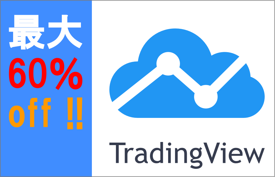 最大60%off TradingView